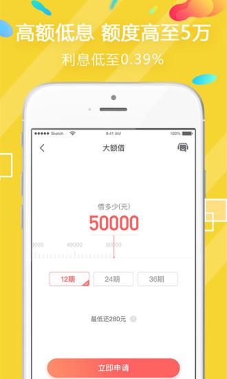 黄金叶贷款ios苹果版软件app图片4
