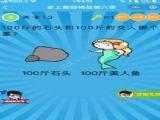 史上最囧挑战第六季第13关答案 100斤的石头和100斤的女人哪个重[多图]