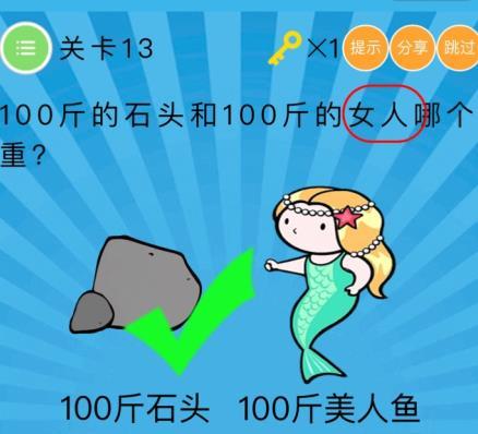 史上最�逄粽降诹�季第13关答案 100斤的石头和100斤的女人哪个重[多图]