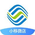 上海小移微店