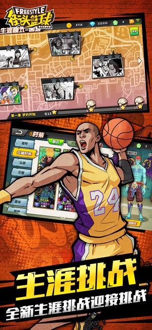 街头篮球手游官网ios版(Freestyle)图2: