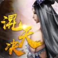 混天决手游官方最新版 v1.0.1