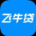 飞牛贷官方app下线手机版 v1.0.0