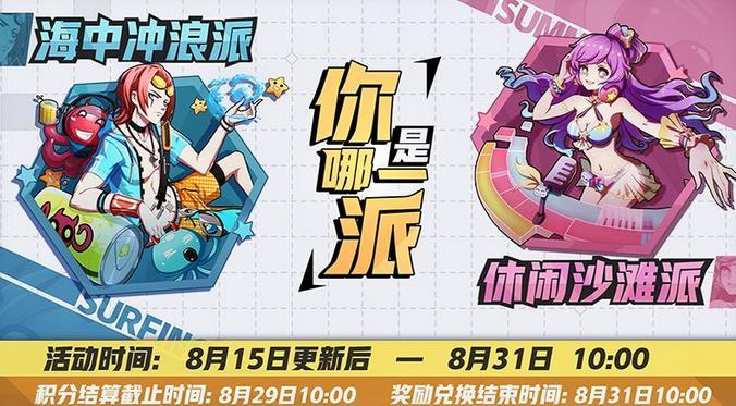 非人学园8月15日更新公告 新角色06号登场[多图]