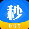 秒钱花官方版app下载 v1.0.7