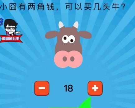 史上最�逄粽降诹�季第28关攻略 小�逵辛浇乔�可以买几头牛[多图]