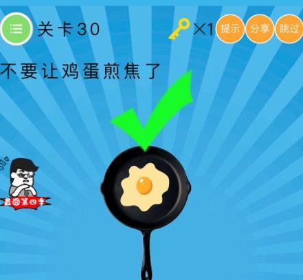 史上最�逄粽降诹�季第30关攻略 不要让鸡蛋煎焦了[多图]