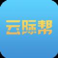 云际帮官方app下载手机版 v1.0.4