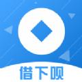 借下呗app官方版下载 v1.0