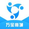 万宝商城官方版app下载 v1.0.10