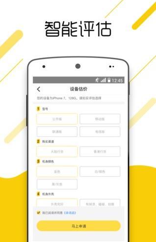 麻利贷ios苹果版app图2: