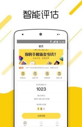 麻利贷ios苹果版app图1: