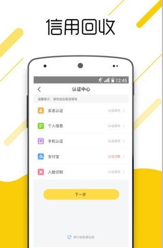 麻利贷ios苹果版app图3: