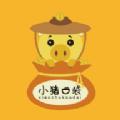 小猪口袋借款app官方版下载 v1.0.0