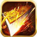 烈焰传奇H5游戏官方正式版 v1.0