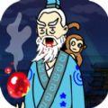 怪大叔修仙游戏官方最新版 v1.0