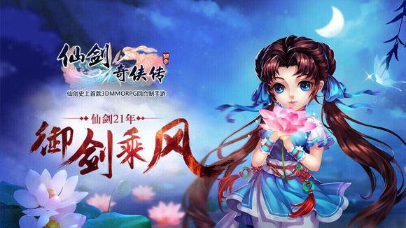 仙剑奇侠传3D回合8月16日更新公告 周年庆七夕活动上线[多图]