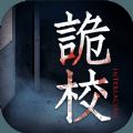 诡校谜谭游戏安卓最新版 v1.0
