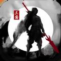 真三国赵云传奇下载安装百度版 v1.0.1