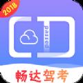 畅达驾考通app手机版下载 v1.0.0