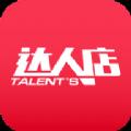 尚妆达人店app下载 v3.6.0