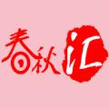 春秋汇商城app下载手机版 v1.0.0
