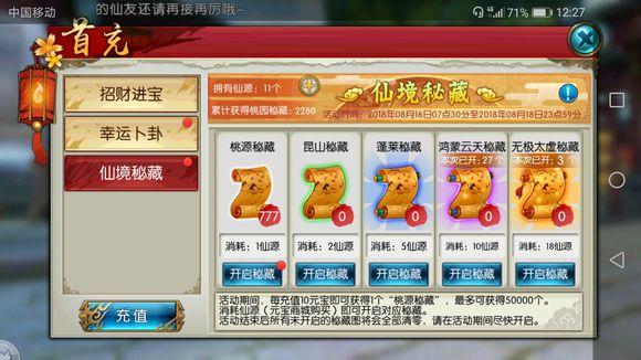 诛仙手游体验服8月17日更新公告 周年庆七夕活动齐上阵[多图]