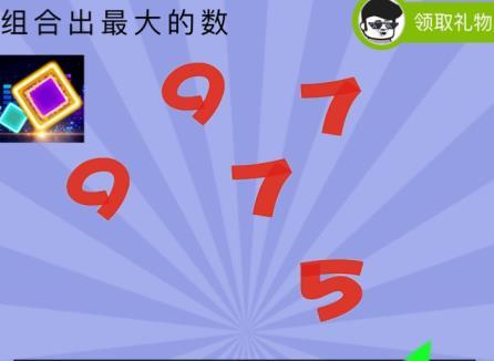 史上最�逄粽降谖寮镜�51关答案 组合出最大的数[多图]