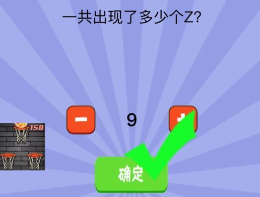 史上最�逄粽降谖寮镜�52关答案 一共出现了多少个Z[多图]