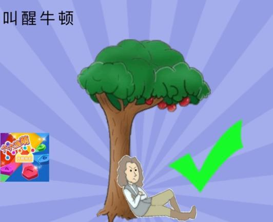 史上最�逄粽降谖寮镜�53关答案 叫醒牛顿[多图]