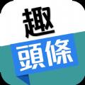 有趣头条邀请码app赚钱软件下载 v1.0