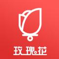 玫瑰借款官方app下载手机版 v1.0