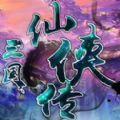 三国仙侠传ios官方正版游戏 v1.0