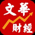 文化财经手机版app官方下载 v1.6.8