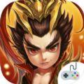 三国英雄战官网手游正式版 v1.0