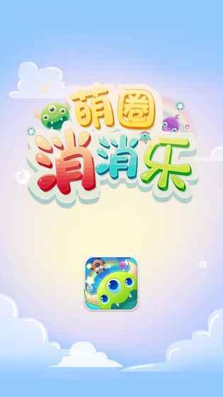 萌圈消消乐游戏安卓版下载图2: