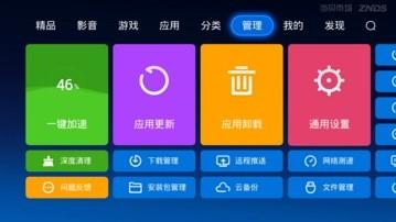 当贝市场TV版官网app下载安装图4: