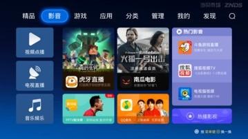 当贝市场TV版官网app下载安装图1: