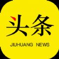 韭黄头条官方客户端下载app v1.0.0