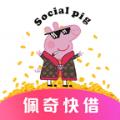 佩奇快借官方app下载手机版 v2.6