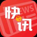 今日快讯邀请码官方版app下载 v1.0.4