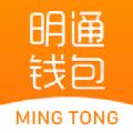 明通钱包官方app下载手机版 V1.0.0