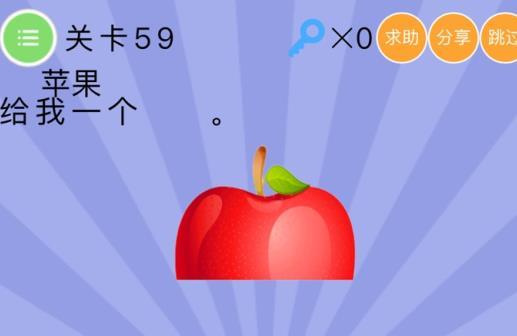 史上最�逄粽降谖寮镜�59关答案 给我一个苹果[多图]
