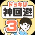 整蛊神回避3游戏中文最新版 v1.0.1