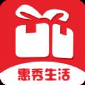 惠秀生活商城app官方下载安装 v3.6