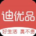 迪优品商城官方app下载安装 v1.1.5