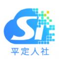 平定人社安卓版app软件 v1.0