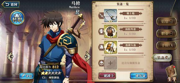 梦幻模拟战手游英雄转职攻略 英雄转职方法讲解[多图]