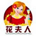 花夫人贷款官方版app下载 v1.0.0