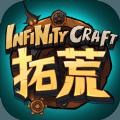 拓荒InfinityCraft手游官网正版下载 v1.0